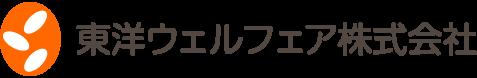 東洋ウェルフェア株式会社