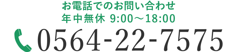 0564-22-7575