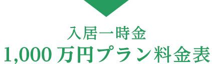 入居一時金1000万円プラン